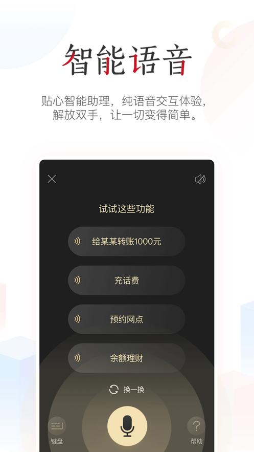 中国工商银行苹果客户端截图3