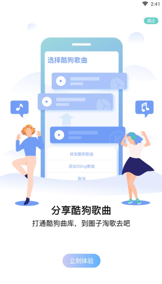 5sing音乐app截图0