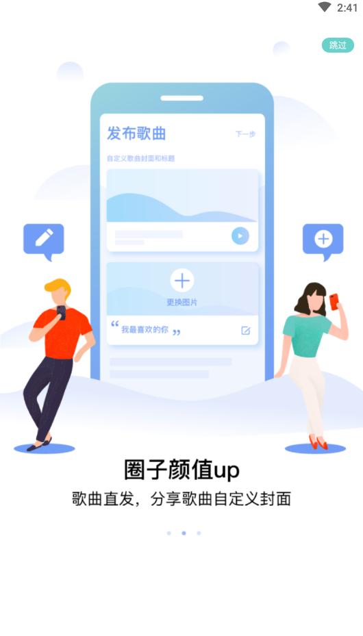 5sing音乐app截图1