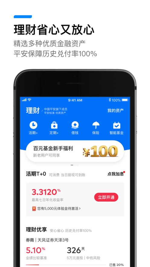 平安壹钱包app苹果版截图2