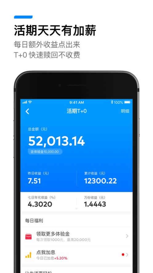 平安壹钱包app苹果版截图3