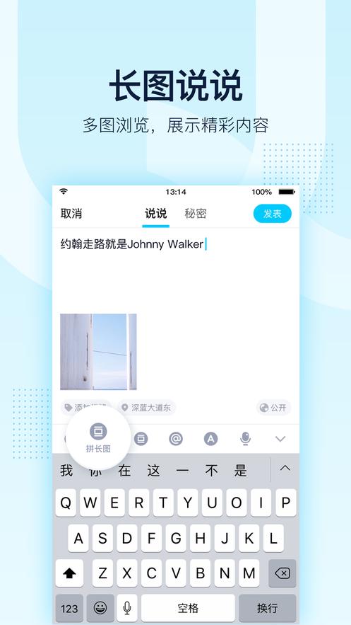 腾讯QQ2020苹果版截图1
