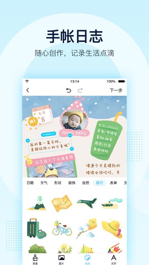 腾讯QQ2020苹果版截图2
