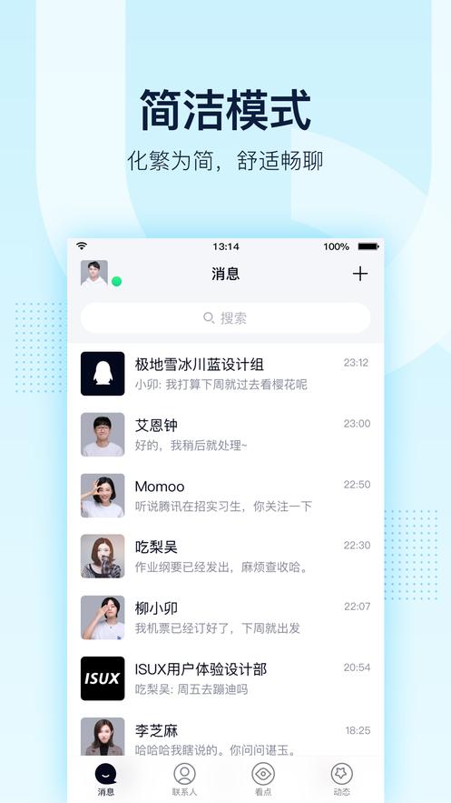 腾讯QQ2020苹果版截图3