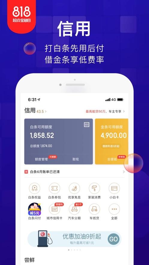 京�|金融iphone手�C客�舳私�D2