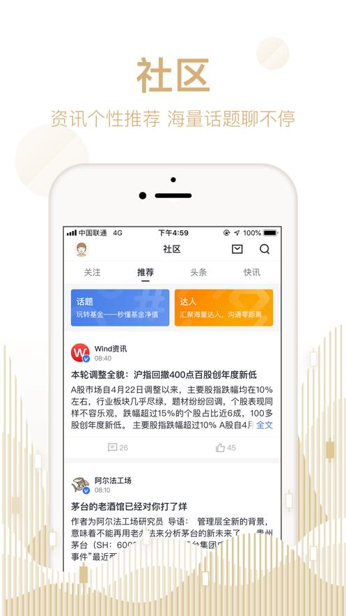 京东股票app苹果版截图2