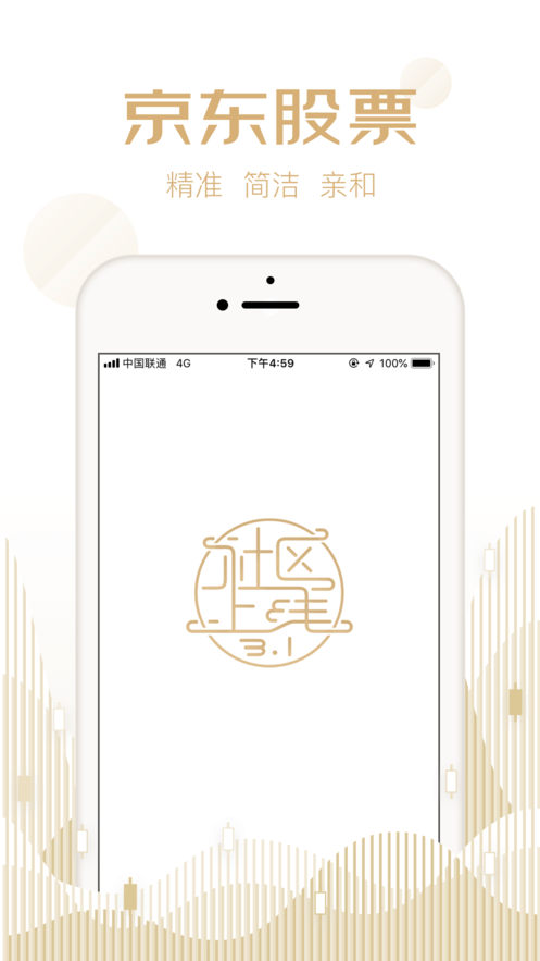 京东股票app苹果版截图3