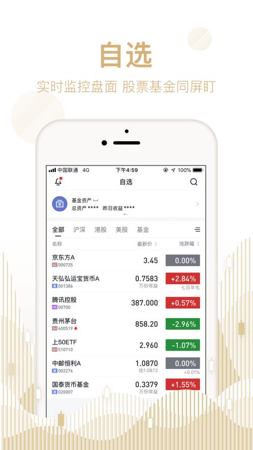 京东股票app苹果版截图0