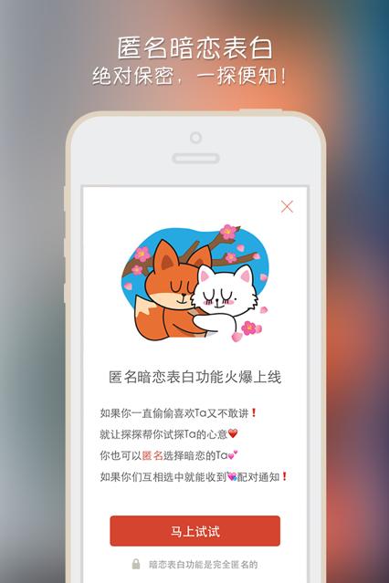 探探app苹果版截图1