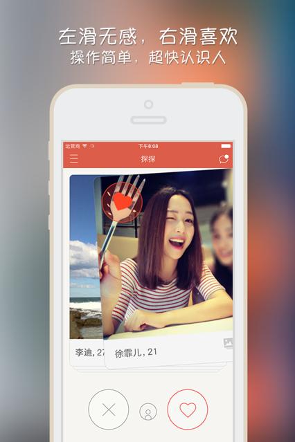 探探app苹果版截图3