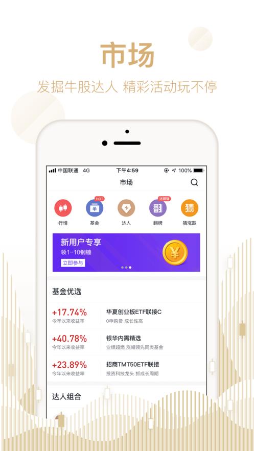 京东股票app苹果版截图1