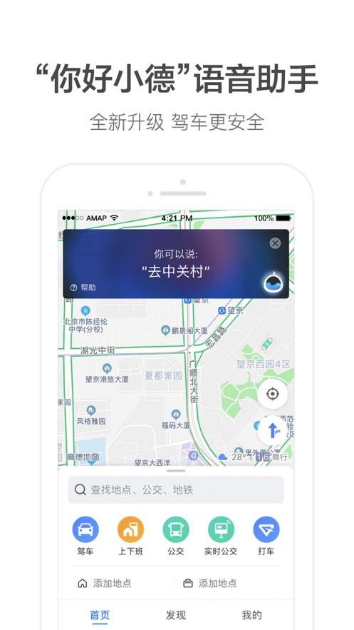 高德地图手机版(高德地图iPhone版)截图4