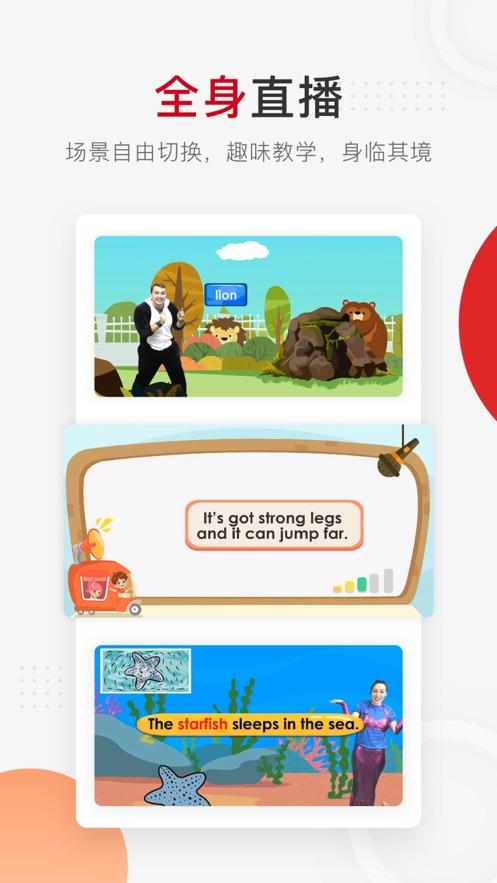 学而思网校app截图2