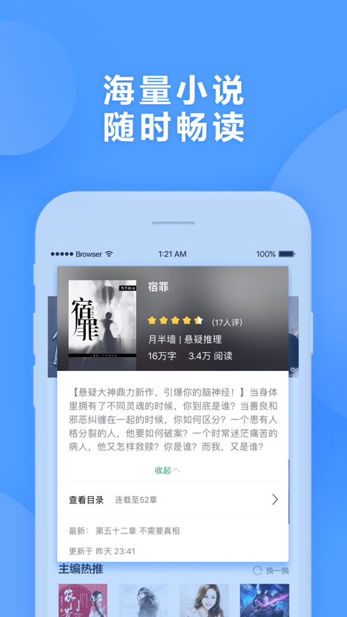 360浏览器app截图2