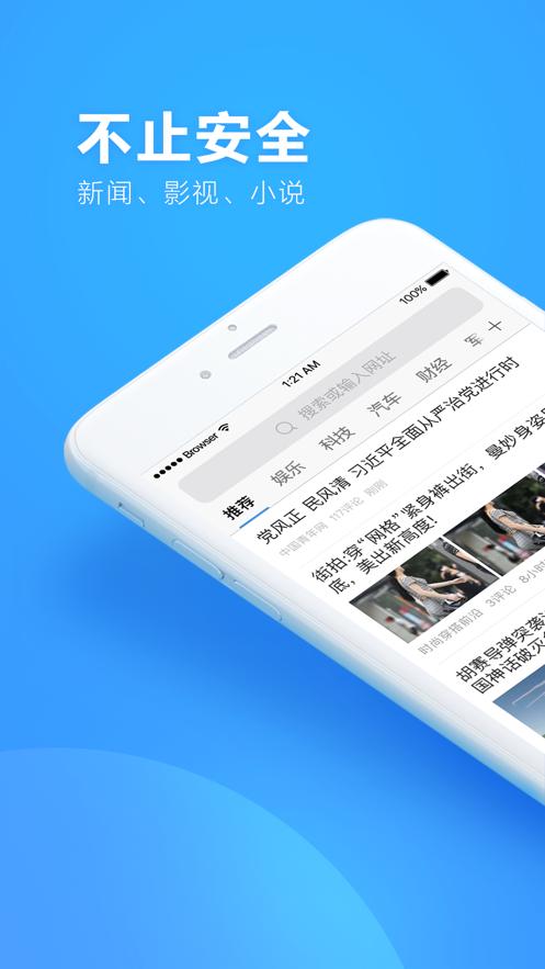 360浏览器app截图3