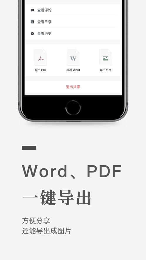 石墨文档苹果版截图2