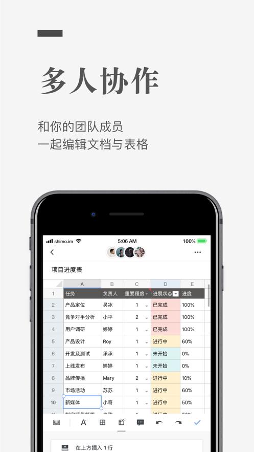 石墨文档苹果版截图3