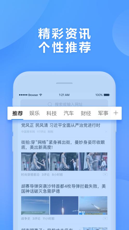 360浏览器app截图1