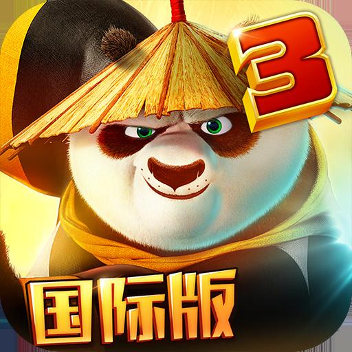 功夫熊�3官方手游1.0.51 官方正版