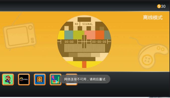 fc模拟器安卓版截图1