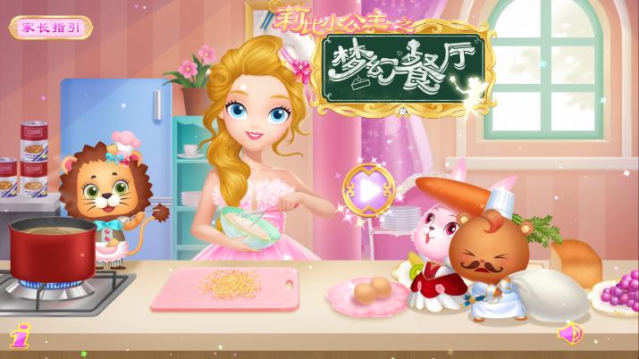 莉比小公主之梦幻餐厅手机版截图0