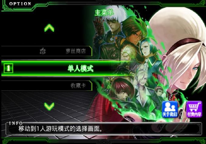 拳皇2012中文破解版截图3