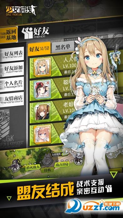 少女前线官方版截图3