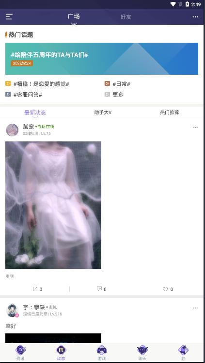 炫舞时代助手安卓版截图3