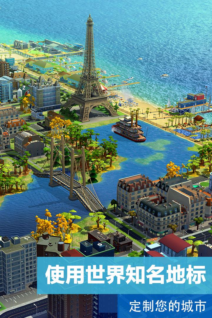 模拟城市我是市长正式版截图0