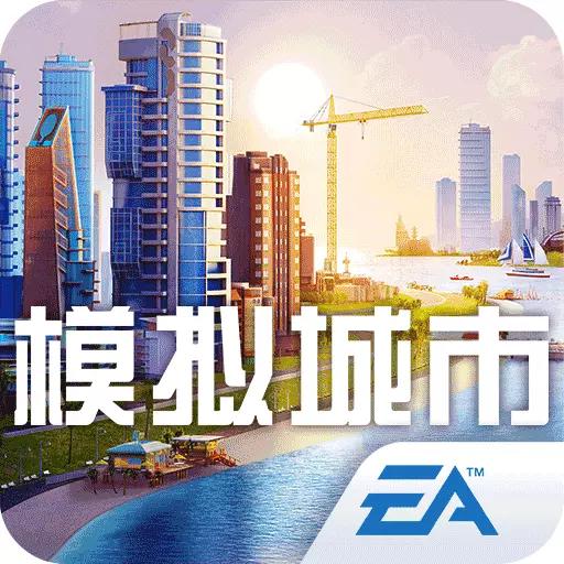 模拟城市我是市长正式版0.30.20715.12509 安卓最新官方版