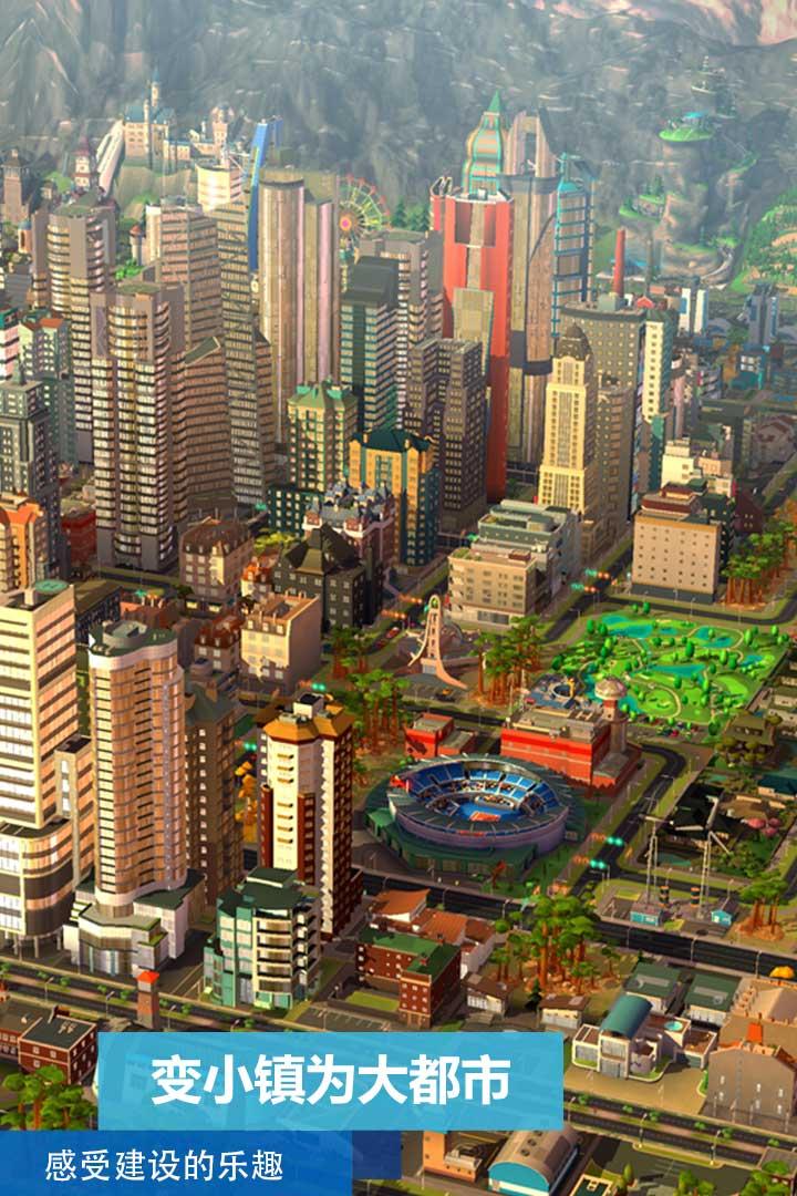 模拟城市我是市长正式版截图3