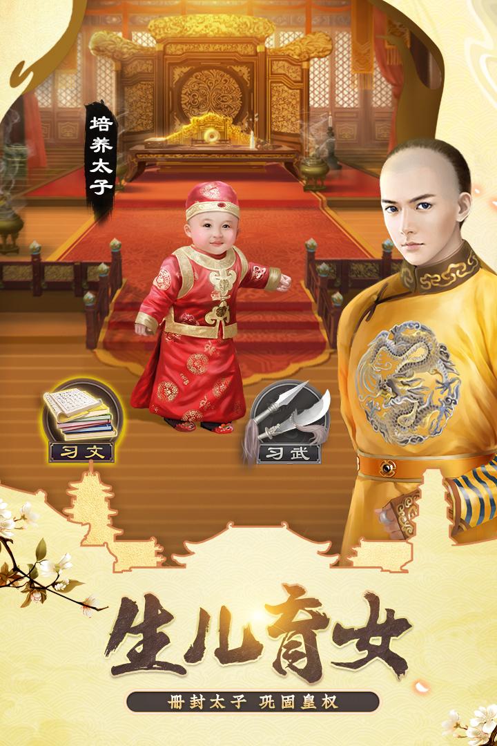 我在大清当皇帝截图1