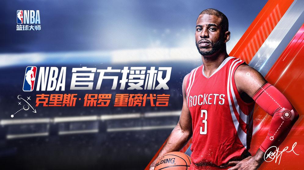 NBA篮球大师游戏截图0