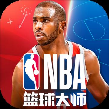 NBA篮球大师游戏2.1.0 官方安卓版