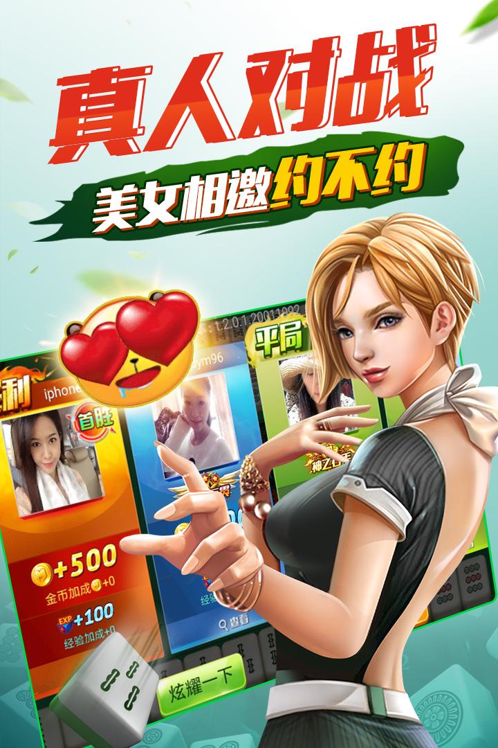 欢乐四川麻将3D版截图2