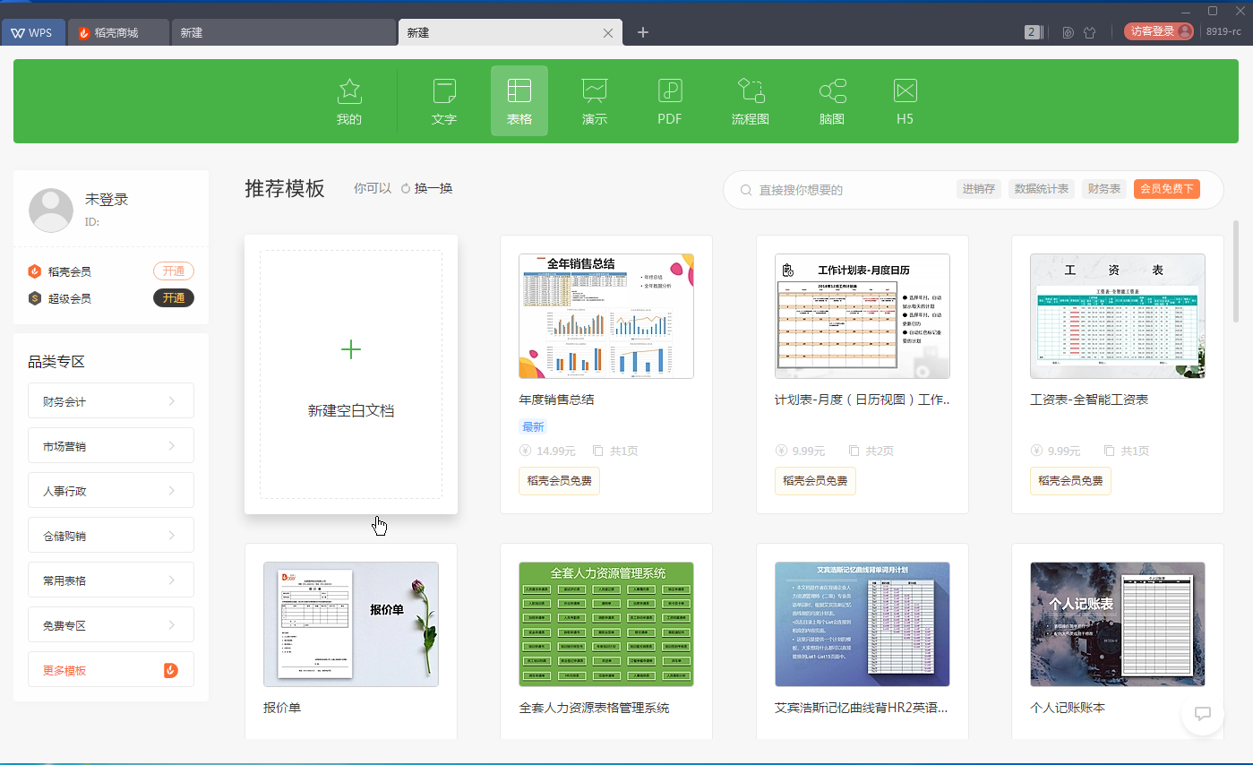 WPS Office 2019 PC版截�D0