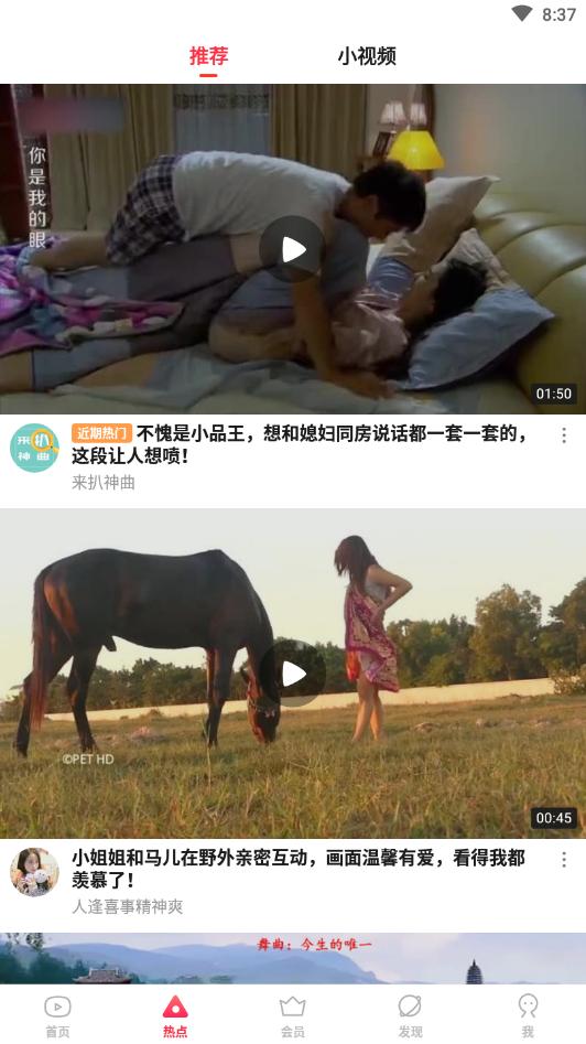 搜狐视频截图1