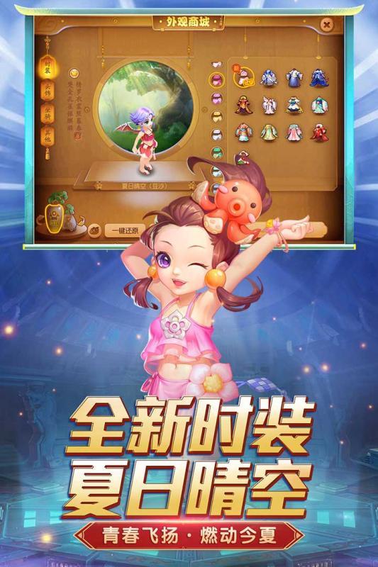 梦幻西游官方版截图1