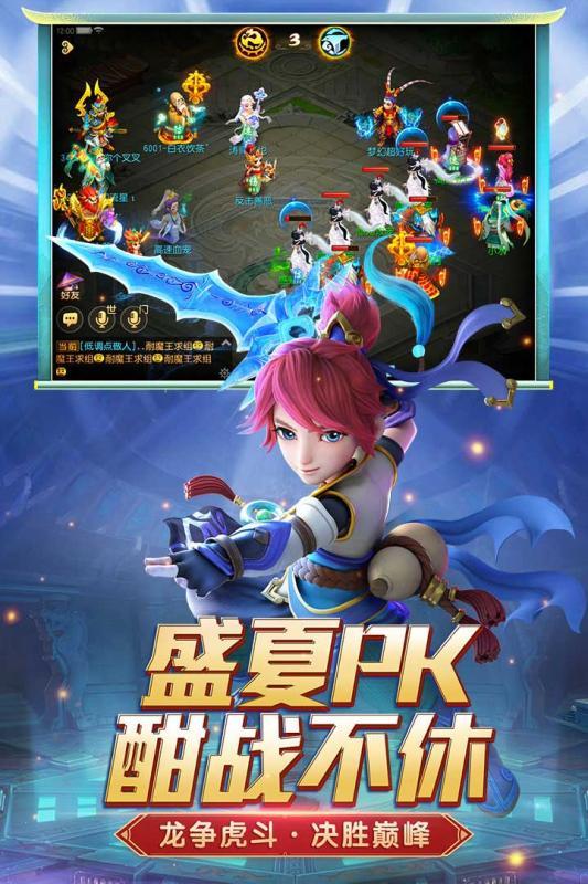 梦幻西游官方版截图2