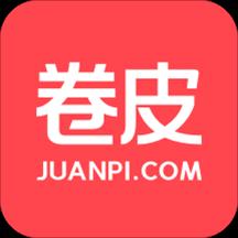卷皮折扣手机客户端5.1.5 官网最新版