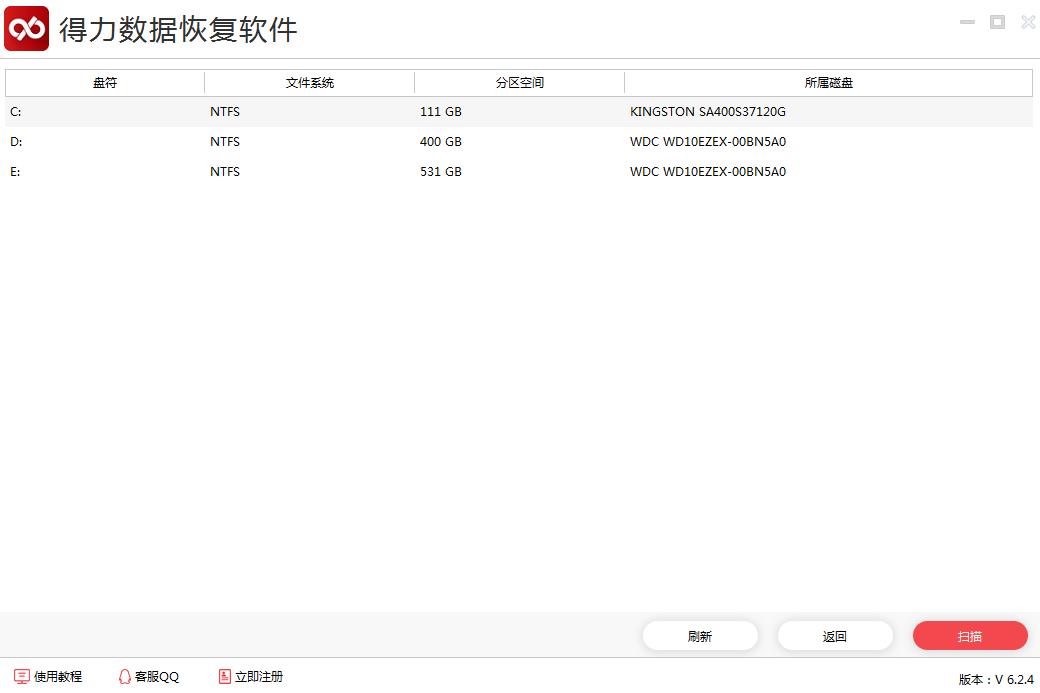 得力U盘数据恢复软件免截图1