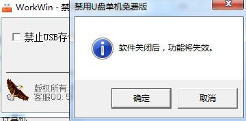 WorkWin禁用U盘工具截图1