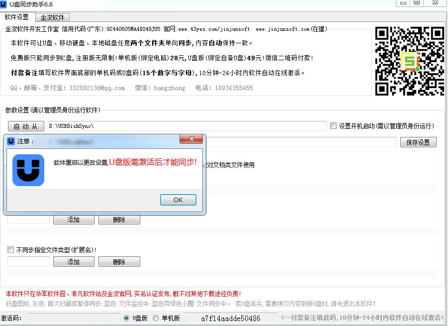金浚U盘同步助手软件截图1