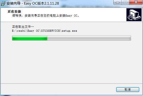 CPU一键超频工具截图0