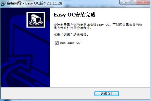CPU一键超频工具截图2