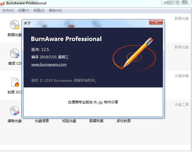 强力光盘刻录工具(BurnAware)截图1