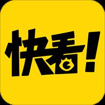 快看漫��ios版5.48.0 官方最新版