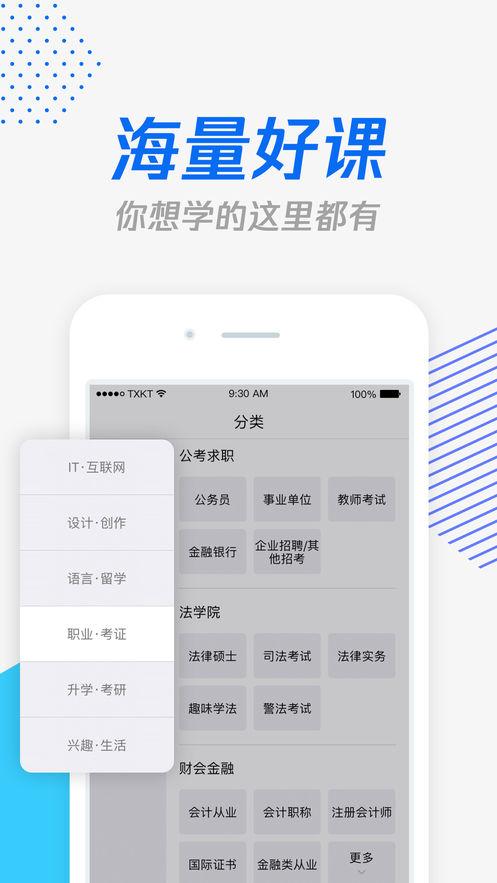 腾讯课堂app苹果版截图0