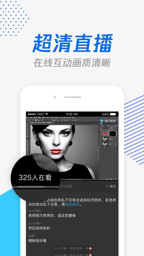 腾讯课堂app苹果版截图3