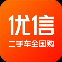优信二手车苹果版10.11.0 IOS最新版